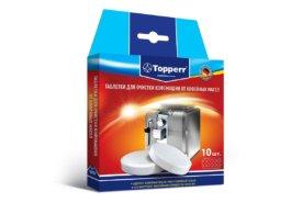 Таблетки для очистки кофемашин Topperr 3037