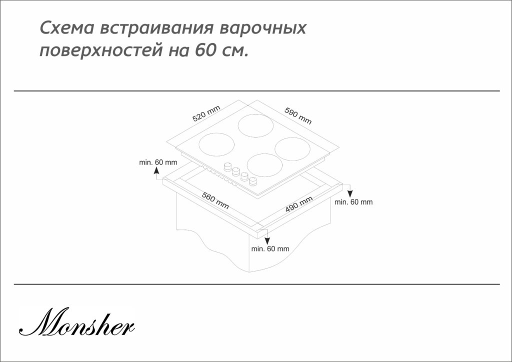 Варочная поверхность Monsher MKFG 60827Q01
