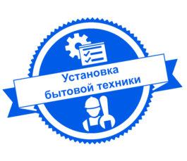 Установка бытовой техники